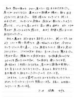 松山市にお住いのTA様女性38歳直筆メッセージ