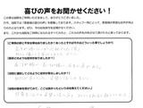 松山市にお住いの(CM様/24歳/女性)直筆メッセージ