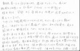 松山在住のAS様(31歳/女性/OL)直筆メッセージ