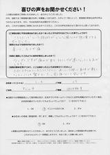 松山市在住のCK様(25歳/女性/団体職員)直筆メッセージ