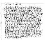 松山市にお住いのSF様(男性/50歳)直筆メッセージ