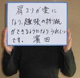 松山市にお住いのTH様(61歳/女性/主婦)
