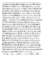 松山市にお住いのTH様(61歳/女性/主婦)直筆メッセージ