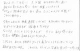 松山市在住のKG様(55歳/女性/パート)直筆メッセージ