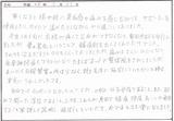 松山市在住のKO様(60歳/女性/主婦)直筆メッセージ