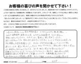 松山市にお住いの媛人様(53歳/男性/設計士)直筆メッセージ