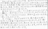 松山市在住のMS様(57歳/女性/会社員)直筆メッセージ
