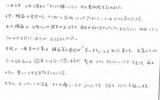松山市在住のMH様(42歳/女性/OL)直筆メッセージ