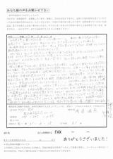 松山市にお住いの関家様(61歳/女性/自営業)直筆メッセージ