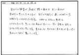 松山市にお住いの中村様(28歳/女性/保母さん)直筆メッセージ