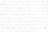 松山市在住のST様(32歳/男性/公務員)直筆メッセージ