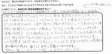 松山市在住のUM様(66歳/女性/主婦)直筆メッセージ