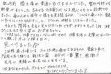 松山市在住のYF様(34歳/女性/主婦)直筆メッセージ