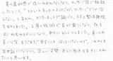 松山市在住のYO様(33歳/女性/OL)直筆メッセージ