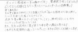 松山市在住のYY様(27歳/男性/サラリーマン)直筆メッセージ