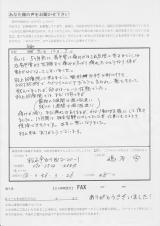 松山市在住の嶋本様男性48歳直筆メッセージ