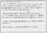 松山市在住池田様65歳女性直筆メッセージ
