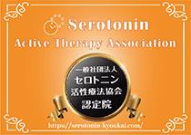 セロトニン活性療法協会認定院