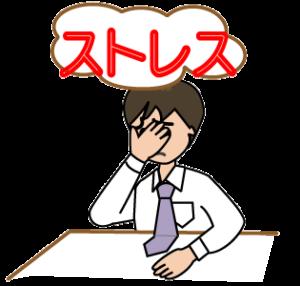 仕事のストレス